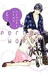 パーフェクトワールド 3 (Perfect World, #3)