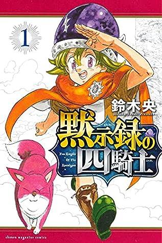 黙示録の四騎士 1 [Mokushiroku no Yonkishi 1]