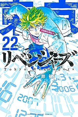 東京卍リベンジャーズ 22 (Tokyo Revengers, #22)