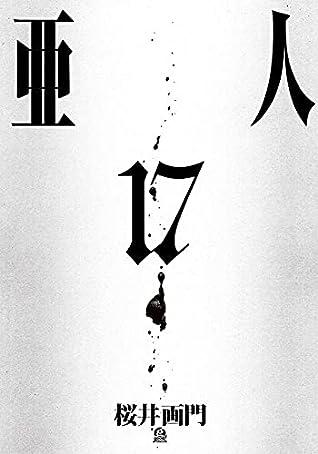 亜人 17 (Ajin: Demi-Human, #17)