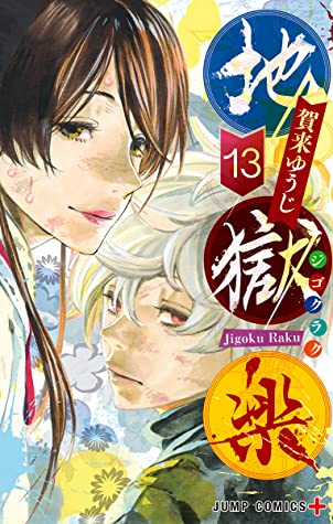 地獄楽 13 [Jigokuraku 13] (Hell's Paradise: Jigokuraku 13)