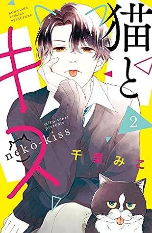 猫とキス 2 [Neko to Kiss 2] (Cat and a Kiss, #2)