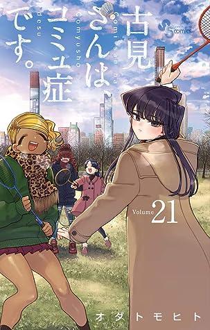古見さんは、コミュ症です。 21 [Komi-san wa Komyushou Desu. 21] (Komi Can't Communicate, #21)