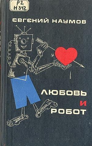 Любовь и робот