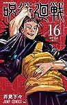 呪術廻戦 16 (Jujutsu Kaisen, #16)