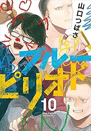 ブルーピリオド 10 (Blue Period., #10)