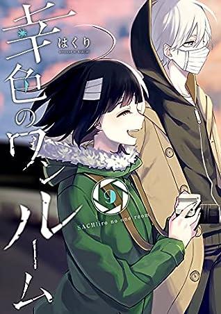 幸色のワンルーム 9 (Sachiiro no One Room, #9)