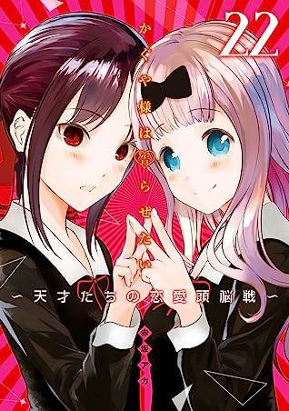 かぐや様は告らせたい ~天才たちの恋愛頭脳戦~ 22 (Kaguya-sama: Love Is War, #22)