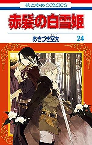 赤髪の白雪姫 24 [Akagami no Shirayukihime 24] (Snow White with the Red Hair, #24)