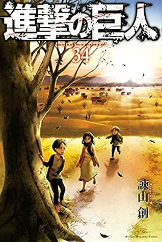 進撃の巨人 34 [Shingeki no Kyojin 34] (Attack on Titan, #34)