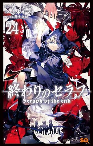 終わりのセラフ 24 [Owari no Serafu 24] (Seraph of the End: Vampire Reign, #24)