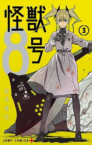 怪獣8号 3 [Kaijuu 8-gou 3] (Kaiju No. 8, #3)