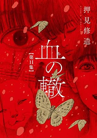 血の轍 11 [Chi no Wadachi 11] (Blood on the Tracks, #11)