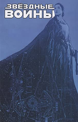 Звёздные войны. Том 8. Мятеж на Мон-Кале. Гибель надежды. Побег