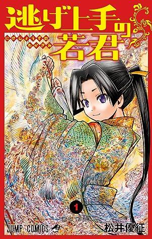 逃げ上手の若君 1 [Nige Jouzu no Wakagimi 1] (The Elusive Samurai, #1)