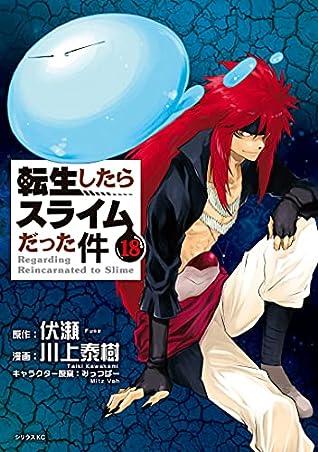 転生したらスライムだった件 18 (That Time I Got Reincarnated as a Slime Manga, #18)