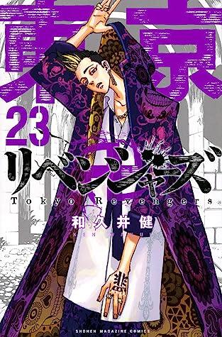 東京卍リベンジャーズ 23 (Tokyo Revengers, #23)