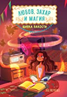 """Щипка пакости (""""Любов, захар и магия"""", кн. 1)"""