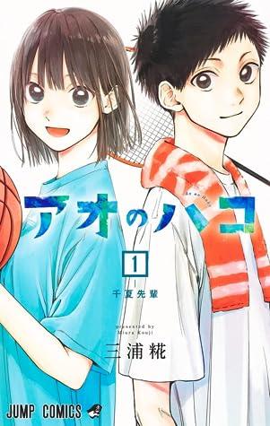 アオのハコ 1 [Ao no Hako 1] (Blue Box, #1)