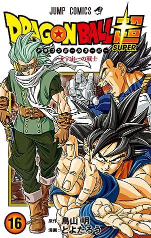 ドラゴンボール超 16 (Dragon Ball Super, #16)