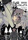 文豪ストレイドッグス 21 (Bungo Stray Dogs Manga, #21)