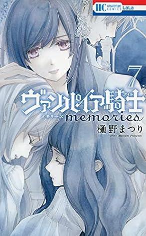 ヴァンパイア騎士 memories 7 (Vampire Knight: Memories, #7)
