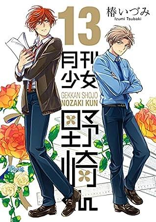 月刊少女野崎くん 13 [Gekkan Shoujo Nozaki-kun 13] (Monthly Girls' Nozaki-kun, #13)