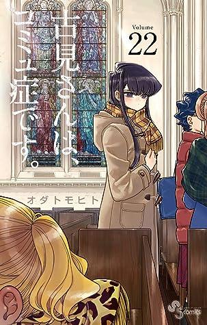 古見さんは、コミュ症です。 22 [Komi-san wa Komyushou Desu. 22] (Komi Can't Communicate, #22)