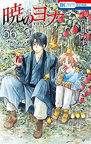 暁のヨナ 36 [Akatsuki no Yona 36] (Yona of the Dawn, #36)