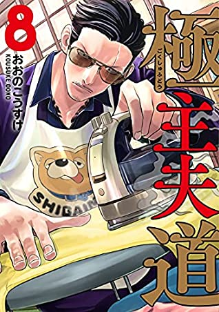 極主夫道 8 (Gokushufudou: The Way of the House Husband, #8)