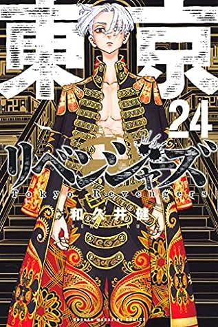 東京卍リベンジャーズ 24 (Tokyo Revengers, #24)