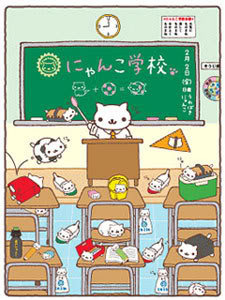 nyanko mura Pictures, Images and Photos