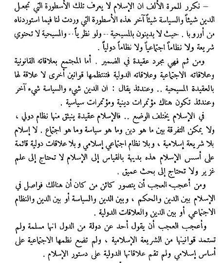 معركتنا مع اليهود By Sayed Qutb