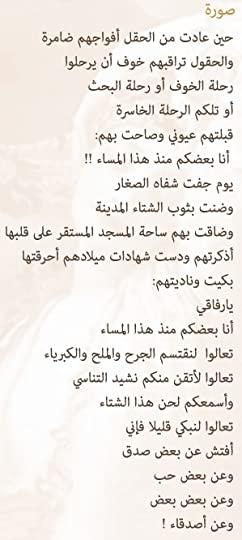 تنزيل شعر عن الوطن السودان Shaer Blog