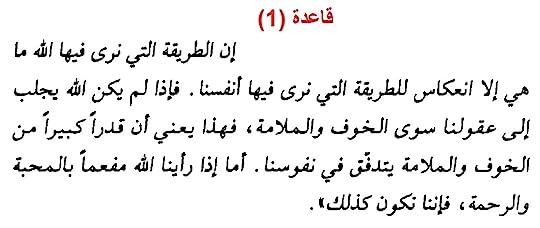N Egypt S Review Of قواعد العشق الأربعون رواية عن جلال الدين الرومي