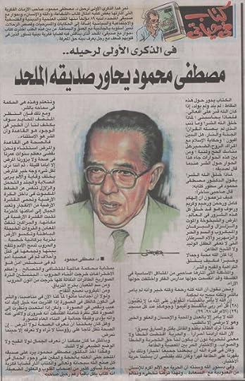 e1d235863 مصطفى محمود's Blog, page 12