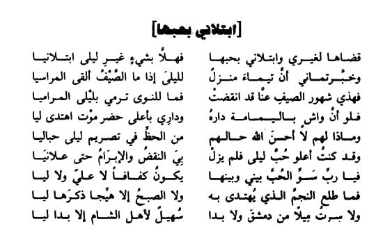 الغزل الإباحي والفاحش في الشّعر العربي