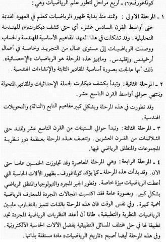 Bushra S Review Of الرياضيات في حياتنا