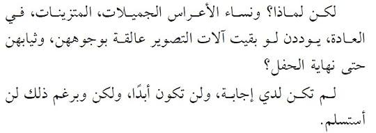 366 By Amir Tag Elsir