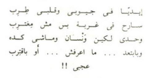دراسة عن رباعيات الشعر العراقي الحديث في كلية التربية بالجامعة المستنصرية