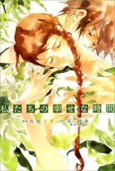 Watashitachi No Shiawase Na Jikan By Gong Jiyoung