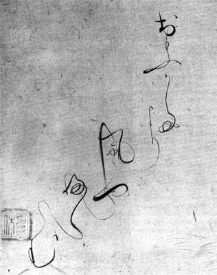 Ikkyu Sojun, fifteenth century C.E., ink on paper