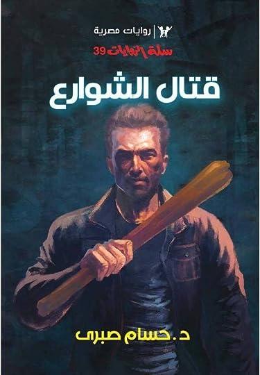 c17b429e4 Mohammed Arabey's 'read' books on Goodreads (529 books)