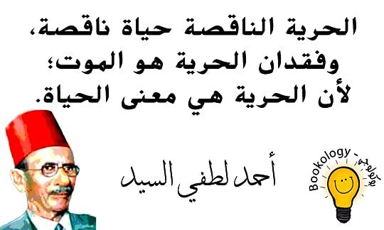 أحمد لطفي السيد مفكر وفيلسوف مصري 18645879._SX540_