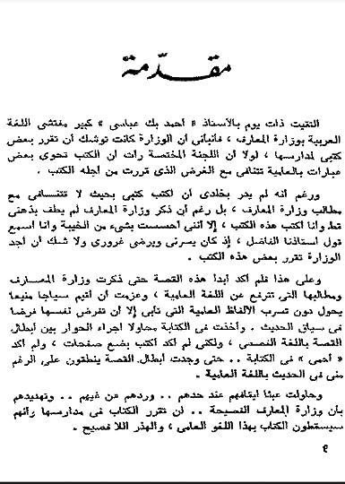 1604709c69d33 Mohammed Arabey s books on Goodreads (690 books)