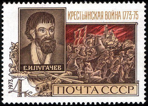USSR stamp E.Pugachev 1973 4k