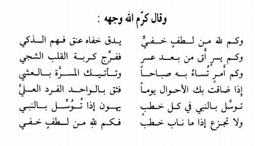 ديوان الإمام علي By علي بن أبي طالب