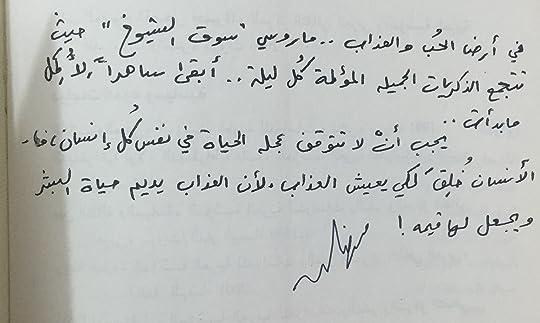 تقييم رواية قصة حب مجوسية