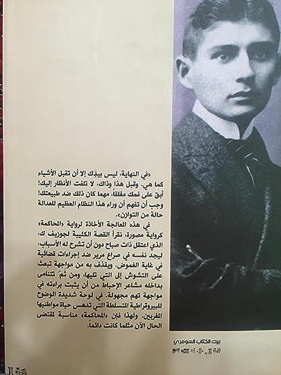 خلفية كتاب رواية المحاكمة