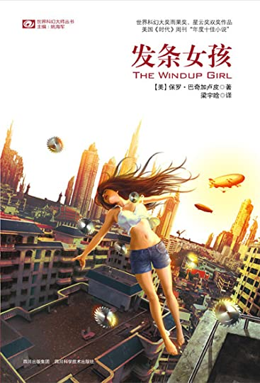 The Windup Girl by Paolo Bacigalupi signed LTD Hugo Award 2010
